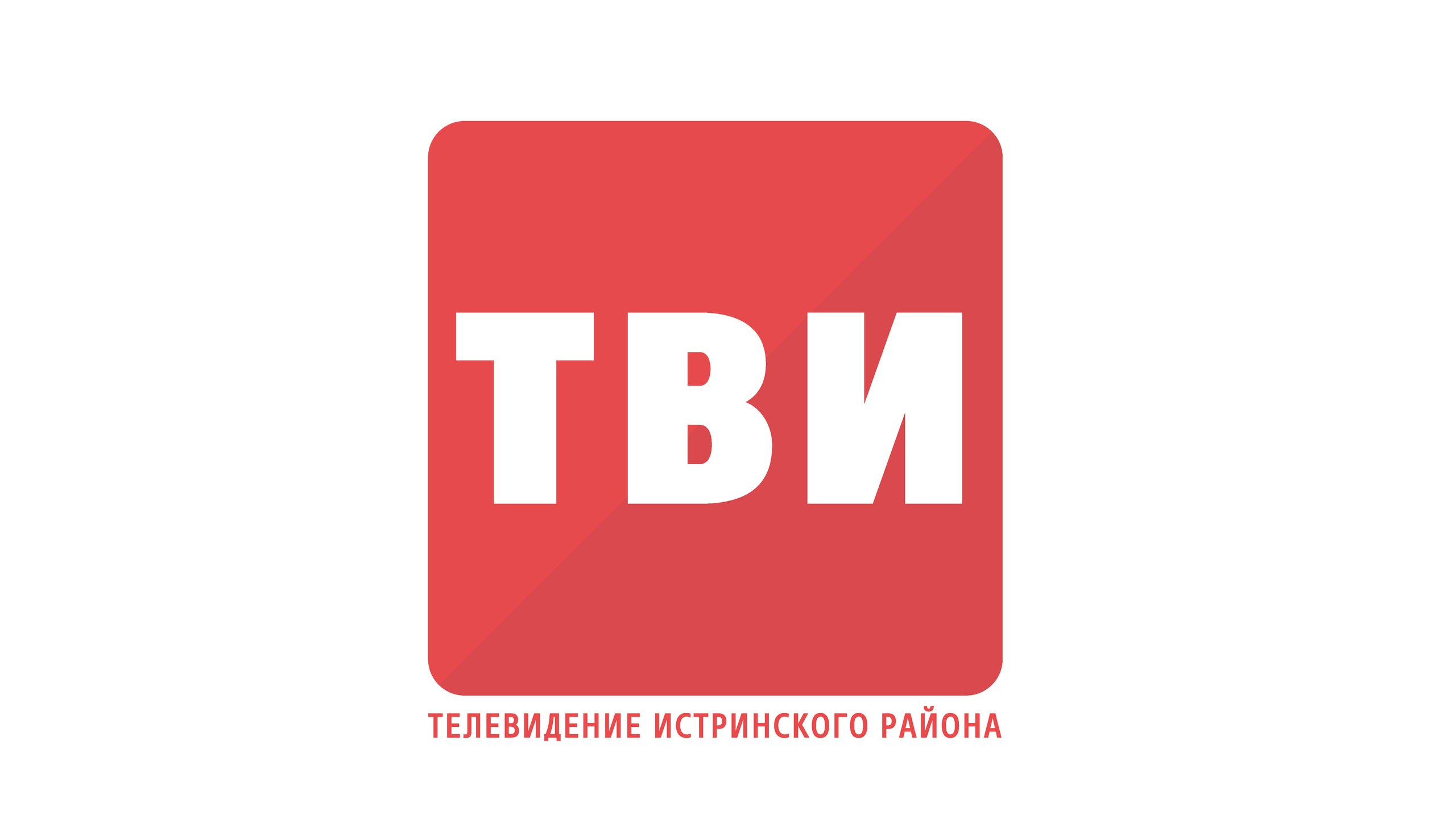 тви