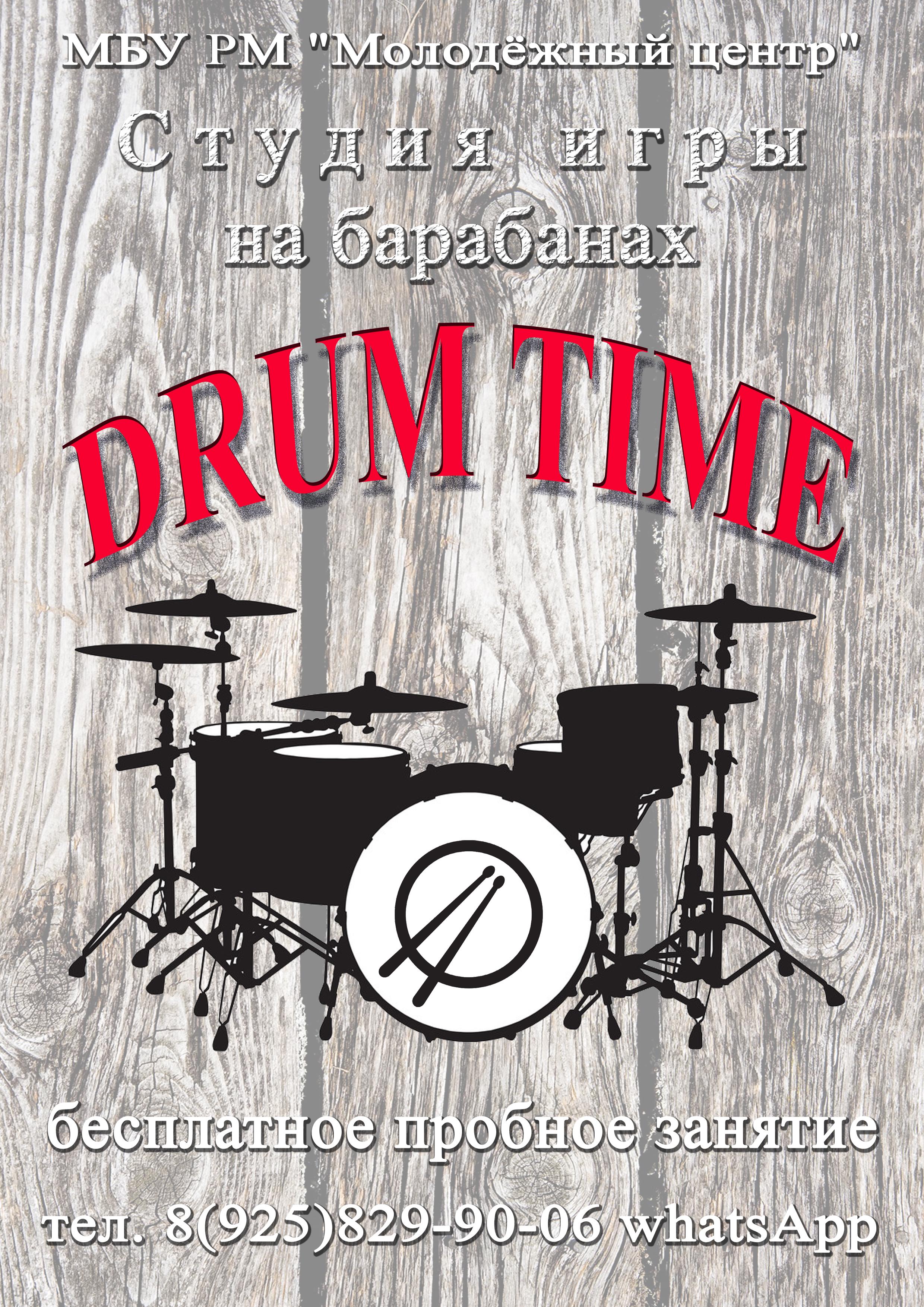 барабаны (1)