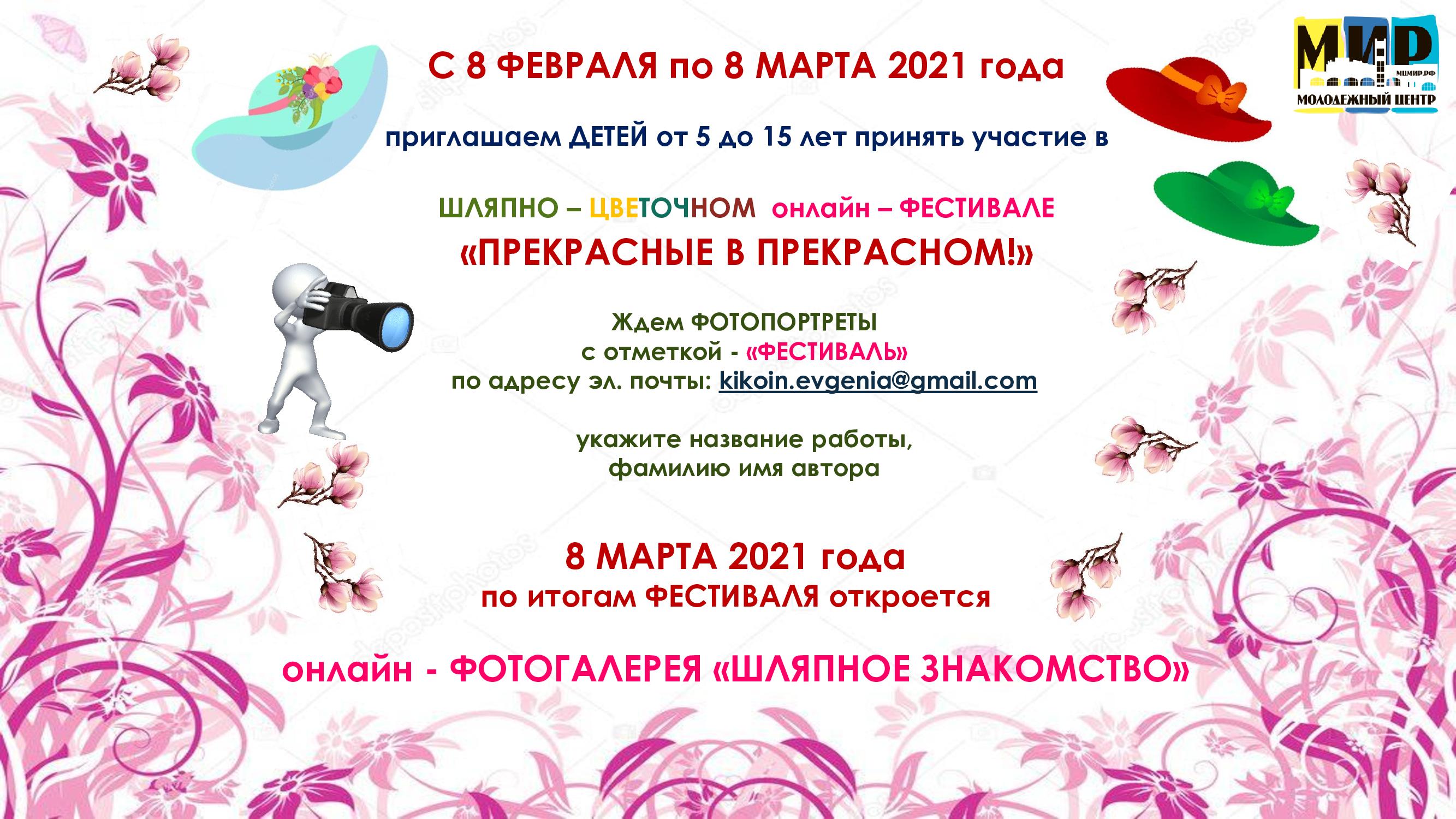 АФИША_онлайнФест_8-марта