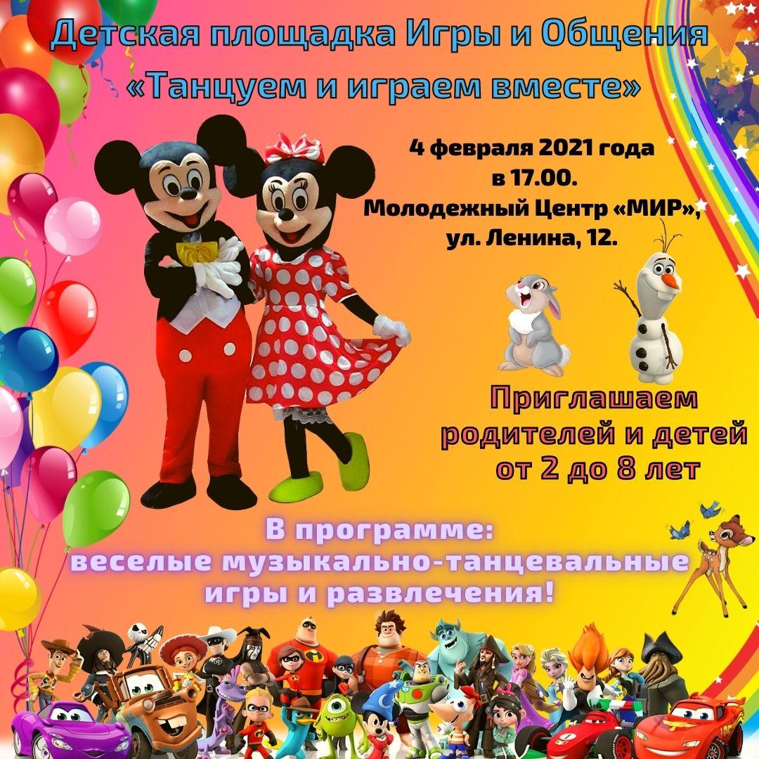 Детская площадка Игры и Общения «Танцуем и играем вместе» (2)